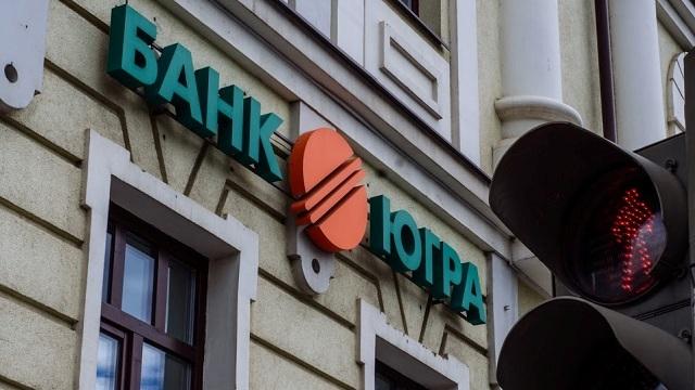 Банк «Югра» перевел карточных клиентов на новую систему дистанционного обслуживания