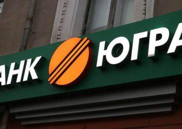 Своим ловкачеством временная администрация банка «Югра» добивается проблем с заемщиками