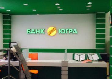 Банк «Югра»: ЦБ не может доказательно объяснить отзыв лицензии