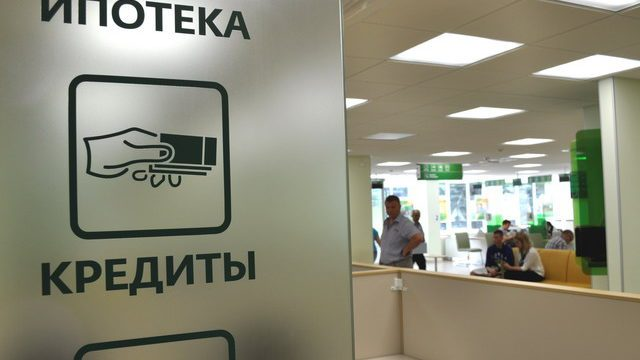 Снижение ставок активизировало рост заявок на ипотеку в Центрально-Черноземном банке