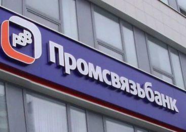 Промсвязьбанк выступит партнером Дня независимых предпринимателей