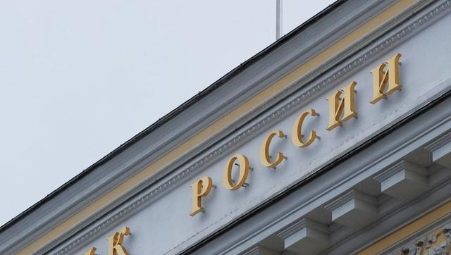 Эксперты связывают закрытие банков с рейдерством со стороны ЦБ