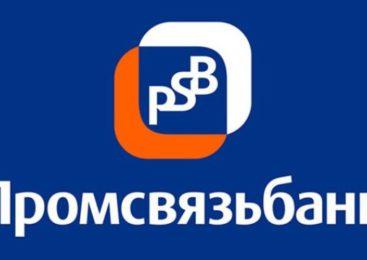 Промсвязьбанк – генеральный партнёр II Межрегионального совета по кооперации с иностранным участием