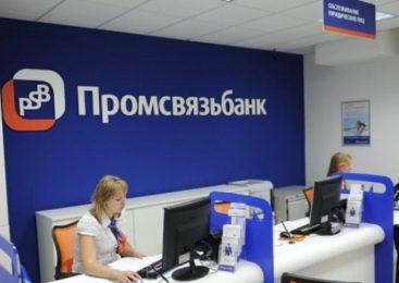 Промсвязьбанк порадовал клиентов сниженными ставками на потребительские кредиты