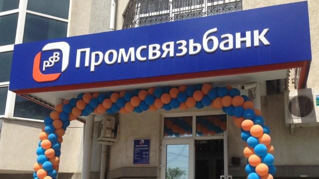 Топ-менеджеры Промсвязьбанка провели бизнес-завтрак с клиентами из числа МСБ