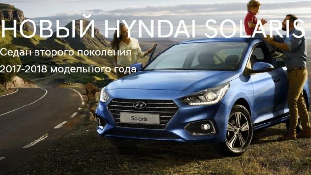 ДЦ Hyundai «Автоцентр Сити Юг»: объявлен старт распродаж корейских машин