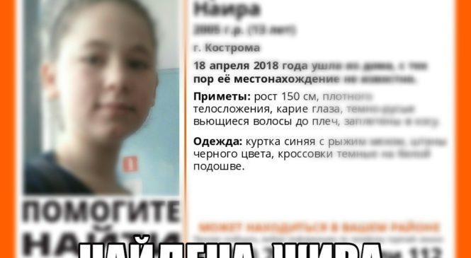 В Костроме нашли пропавшую школьницу