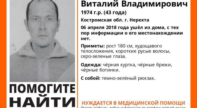 В Костромской области пропал 43-летний Виталий Малков