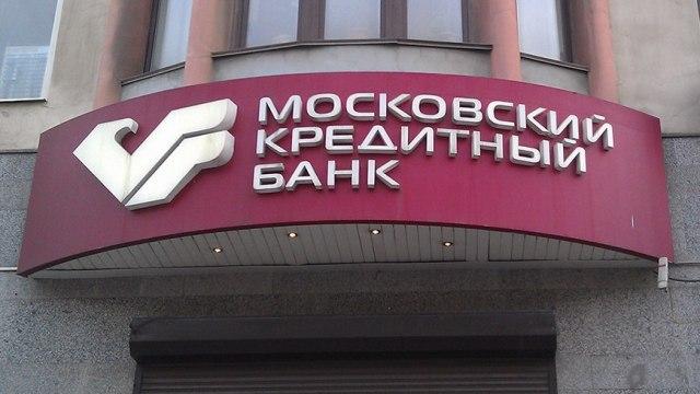 Интернет-банк Московского Кредитного банка стал еще удобнее
