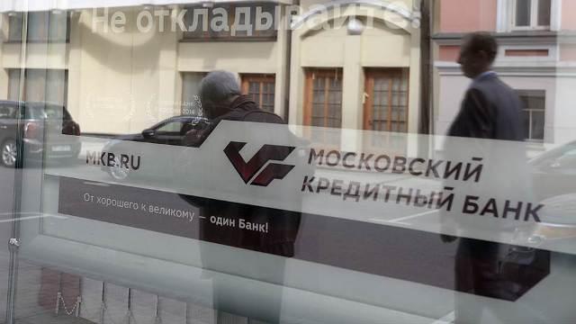 Московский Кредитный банк порадовал клиентов снижением ставок на кредиты