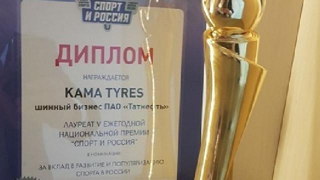Награда «Спорт и Россия-2018» нашла своего победителя — KAMA TYRES