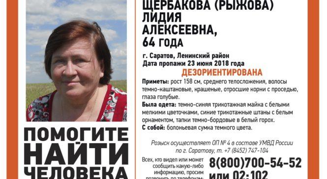 В Саратове пропала 64-летняя Лидия Щербакова