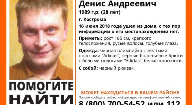 В Костроме пропал 28-летний Денис Рубцов