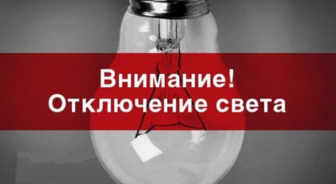 25 июня восемь деревень в Домодедове временно останутся без света