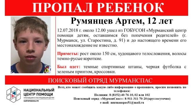 В Мурманске пропал 12-летний Артем Румянцев