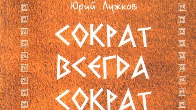 На книжной ярмарке на ВДНХ состоится презентация новой книги Юрия Лужкова
