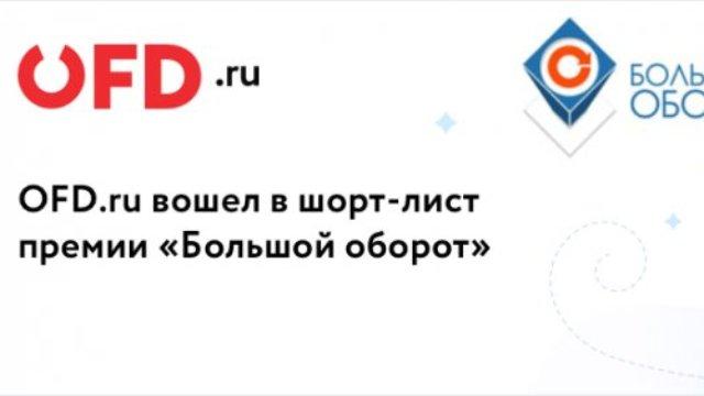 «Лояльность и конверсия» и «54-ФЗ»: OFD.ru получил две номинации премии «Большой оборот»