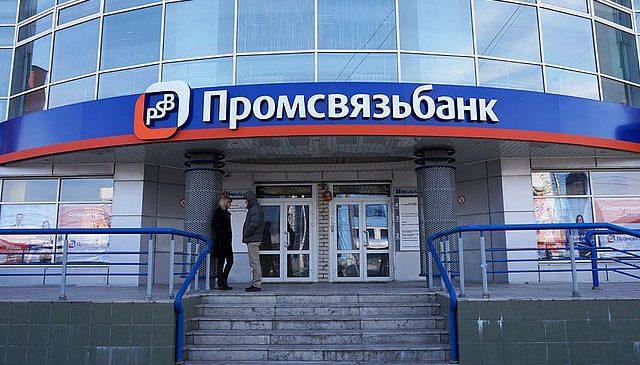 Промсвязьбанк поможет РЖД построить в Подмосковье ТЛЦ «Белый Раст»