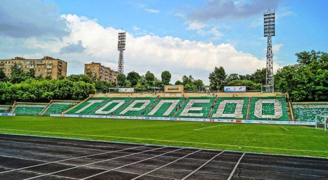 В Москве реконструируют стадион «Торпедо»