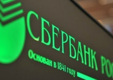 Сбербанк признан лучшим банком для бизнеса Центральной и Восточной Европы