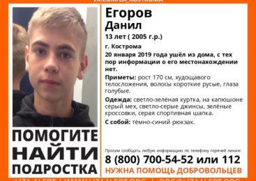 В Костроме пропал 13-летний Данил Егоров